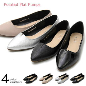 ポインテッド フラット パンプス レディース シューズ 靴 痛くない 脱げない ローヒール ぺたんこ フラット 大きいサイズ ブラック シルバー ベージュ Pointed Flat Pumps Ladys Shoes Black Silver Beige
