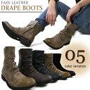 サイドジップ ドレープブーツ メンズ Drape Boots きれいめ ストリート ファッション ブーツ 紳士靴 彼氏 男性 カジュ…