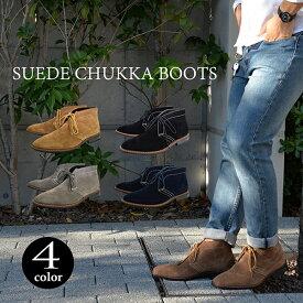 メンズ フェイクスエードレザー チャッカブーツ デザートブーツ Chukka Boots Desert Boots きれいめ ストリート ファッション ブーツ 紳士靴 彼氏 男性 カジュアル