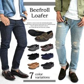 ビーフロール ステッチ コイン ローファー メンズ シューズ Uチップ Beef roll stitch Coin Loafer U chip Loafer きれいめ ストリート ファッション ブーツ 紳士靴 彼氏 男性 カジュアル