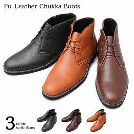 チャッカブーツ メンズブーツ ショートブーツ メンズ ブーツ アンクルブーツ カジュアル ビジネス 靴 くつ シューズ PU レザー レースアップ ファスナー ジップ おしゃれ かっこいい ドレープ メンズシューズ 黒 サイドジップ 合皮