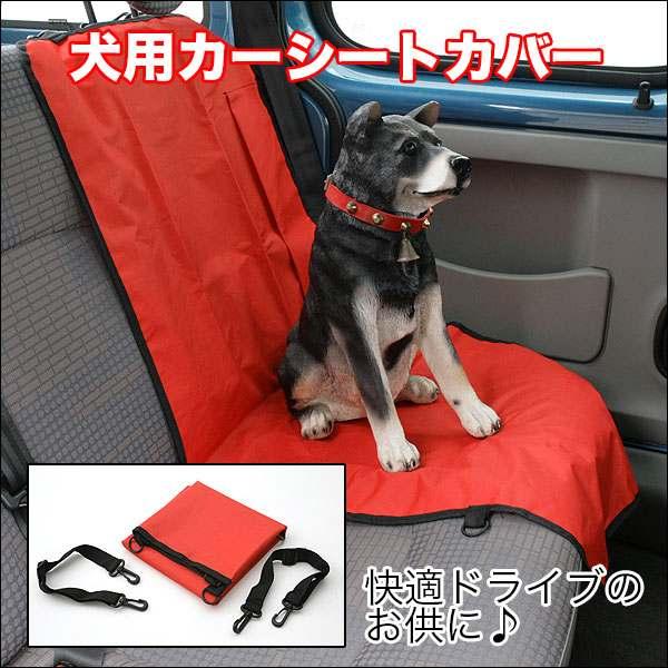 ◇愛犬とドライブに最適♪◇車のシートを守ります◇犬用カーシートカバー
