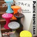 ☆☆おしゃれなプラスチックスツール・軽量/収納OK!カラフル丸椅子♪全6色☆☆