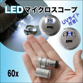 軽量コンパクト設計!収納ケース付 精密小型顕微鏡 ◇ 60倍LEDマイクロスコープ