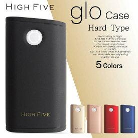 HIGH FIVE glo ハード スリーブケース 高級感のあるマットメタリック仕上げ 5カラー【メール便対応】