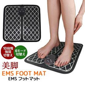 美脚 EMS 足用 フットケア フットEMS 簡単 手軽 スタイルアップ 運藤不足 ポンプ効果 ダイエット 筋トレ トレーニング 6モード 強度10段階調節 EMS FOOT MAT 男女兼用