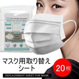 マスク フィルターシート 20枚入り 取り替えシート フィルターシート ウィルス対策 不織布 フィルター ウイルス 防塵 使い捨て 花粉 マスク用とりかえ不織布シート ※マスクではございません