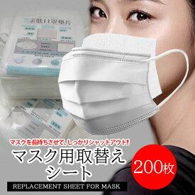 マスク フィルターシート 200枚入り 取り替えシート フィルターシート ウィルス対策 不織布 フィルター ウイルス 防塵 使い捨て 花粉 マスク用とりかえ不織布シート ※マスクではございません