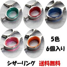 数量限定 シザーリング 5色 6個入り お湯で柔らかくなる 指穴調整用リング 美容師 理容師 トリマー シザー ハサミ レッド オレンジ ピンク ブルー グリーン
