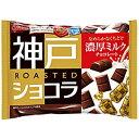 グリコ神戸ローストショコラ濃厚ミルクチョコレート185g 15袋入