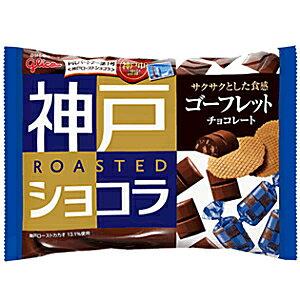 グリコ神戸ローストショコラゴーフレットチョコレート173g 15袋入