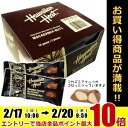 ハワイアンホーストマカデミアナッツチョコレート2粒×12袋入[マカデミアチョコ マカダミアチョコ ハワイ土産でお馴染みのハワイアンホースト]