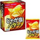クーポン配布中★東豊製菓ポテトフライ じゃが塩バター味11g(4枚)×20袋入り