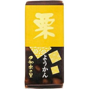 米屋(よねや) 和楽の里58gミニ羊羹 栗10個入 (ようかん)