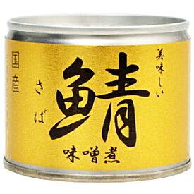 【数量限定特価】伊藤食品190g美味しい鯖 味噌煮24缶入 (辛口津軽味噌・国産さば使用 サバ缶 さば缶 鯖缶 缶詰)