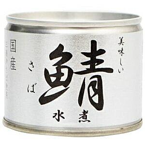 『あす楽対応』伊藤食品190g美味しい鯖 水煮24缶入 (沖縄の塩 シママース使用 国産さば使用 サバ缶 さば缶 鯖缶 缶詰)