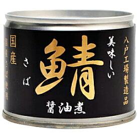 【数量限定特価】伊藤食品190g美味しい鯖 醤油煮24缶入 (丸大豆醤油・国産さば使用 サバ缶 さば缶 鯖缶 缶詰)