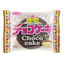 有楽製菓(ユーラク)2枚入チョコケーキ10袋入