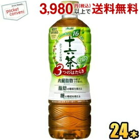 ※あす楽 アサヒ 十六茶プラス 3つのはたらき630mlPET 24本入(機能性表示食品 葛の花由来イソフラボン 難消化性デキストリン からだ十六茶よりリニューアル)
