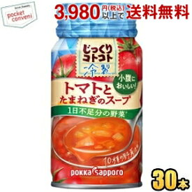 【期間限定特価】ポッカサッポロじっくりコトコト 冷製トマトとたまねぎのスープ170gリシール缶 30本入