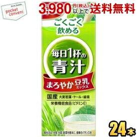 伊藤園毎日1杯の青汁 まろやか豆乳ミックス200ml紙パック 24本入(野菜ジュース)