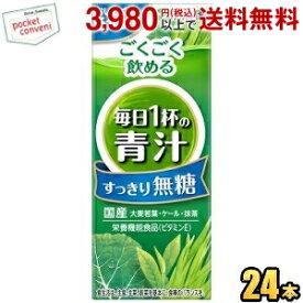 伊藤園【無糖タイプ】毎日1杯の青汁 すっきり無糖200ml紙パック 24本入(野菜ジュース)