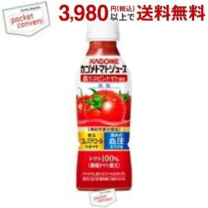 カゴメ トマトジュース高リコピントマト使用265gペットボトル 24本入【機能性表示食品】(低塩)