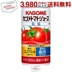 カゴメ トマトジュース 低塩190g缶 30本入(食塩入り)(野菜ジュース)