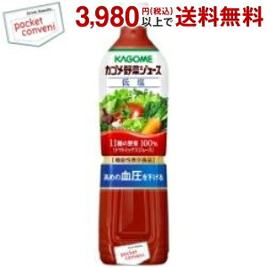 カゴメ 野菜ジュース 低塩720mlスマートペットボトル 15本入(野菜ジュース 機能性表示食品)
