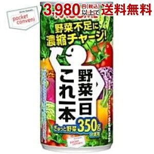 カゴメ 野菜一日これ一本190g缶 30本入(野菜ジュース)
