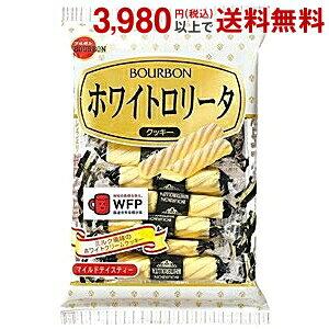 ブルボン15本ホワイトロリータ 12袋【nxli2cq】