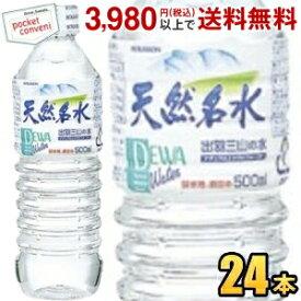 ブルボン天然名水 出羽三山の水500mlPET 24本入【軟水】(ミネラルウォーター 水)