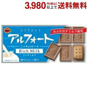 ブルボン12粒アルフォートミニチョコレートリッチミルク10箱入