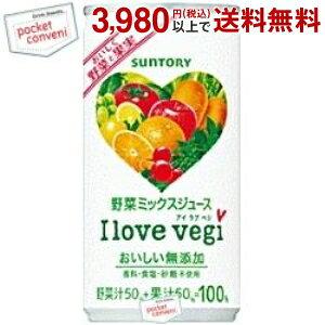 サントリーI love vegi アイラブベジ190g缶 30本入(野菜ジュース)