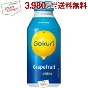 サントリーGokuri Grapefruit400gボトル缶 24本入(ゴクリ グレープフルーツ)