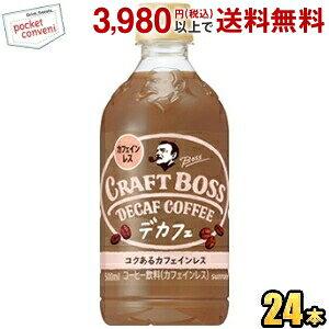 サントリーBOSSボス クラフトボス デカフェ500mlペットボトル 24本入(カフェインレス)