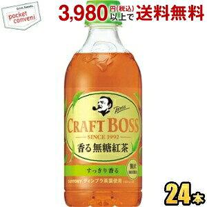 サントリーBOSSボス クラフトボスティー ノンシュガー 香る無糖紅茶450mlペットボトル 24本入(無糖ストレートティー 紅茶)