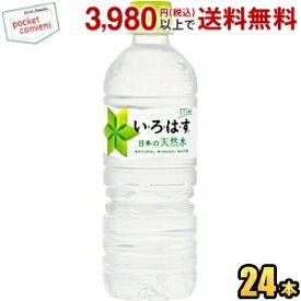 【期間限定特価】コカ・コーラい・ろ・は・す 天然水555mlペットボトル 24本入 (いろはす I LOHAS)(コカコーラ)(ミネラルウォーター 水) 20190110