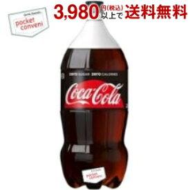 コカ・コーラコカコーラ ゼロシュガー2000mlペットボトル 6本入(コカコーラ/2L/2.0L/ZERO)