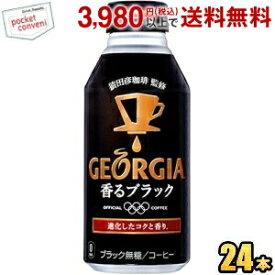 コカ・コーラ ジョージアヨーロピアン 香るブラック400mlボトル缶 24本入(コカコーラ GEORGIA)