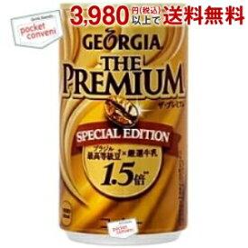 コカ・コーラ ジョージアザ・プレミアム スペシャルエディション170g缶×30本入(コカコーラ GEORGIA)