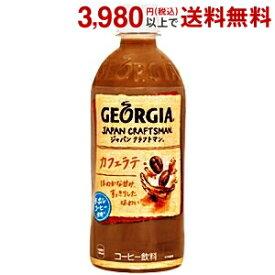 コカ・コーラ ジョージアジャパンクラフトマン カフェラテ500mlペットボトル 24本入(コカコーラ GEORGIA)