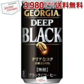 【あす楽】コカ・コーラ ジョージアディープブラック185g缶 30本入(コカコーラ GEORGIA)【賞味期限2021年9月】( )