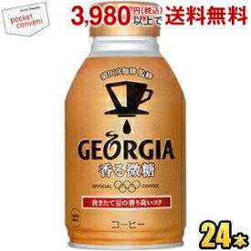 コカ・コーラ ジョージア香る微糖260mlボトル缶 24本入(コカコーラ GEORGIA)