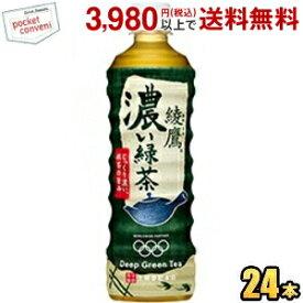 【期間限定特価】コカ・コーラ綾鷹 濃い緑茶525mlペットボトル 24本入 (コカコーラ あやたか) 20190110