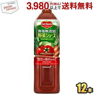 デルモンテ野菜ジュース 食塩無添加900gペットボトル 12本入(野菜ジュース)【機能性表示食品】