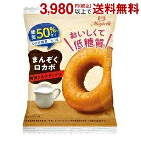 丸中製菓Maybelle1個まんぞくロカボ 特選ミルクドーナツ8個入
