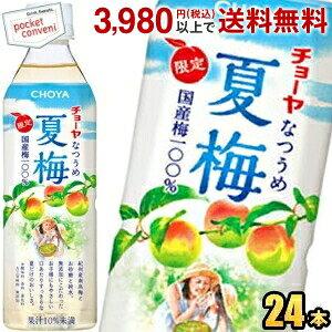 チョーヤ CHOYA夏梅 限定出荷500gペットボトル 24本入(梅ジュース 紀州産南高梅使用 なつうめ)