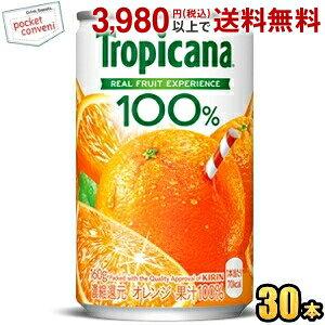 キリントロピカーナ100%ジュースオレンジ160g缶(ミニ缶) 30本入