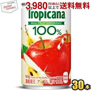 キリントロピカーナ100%ジュースアップル160g缶(ミニ缶) 30本入